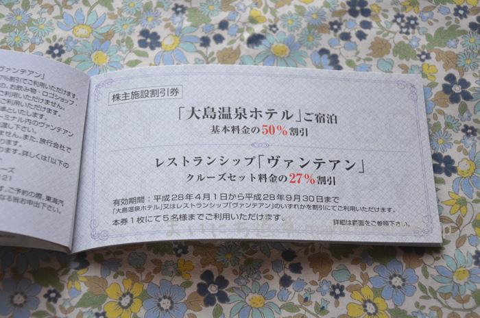 株主施設割引券(大島温泉ホテル・ヴァンテアン)