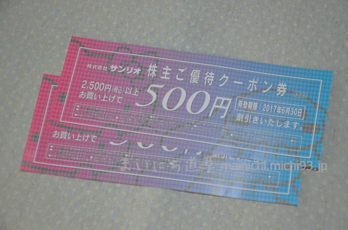 株主ご優待クーポン券(500円)2枚