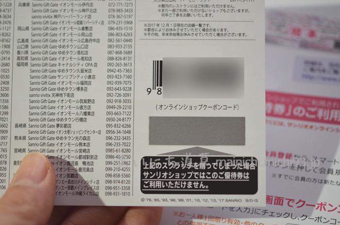 1,000円優待券の裏には、スクラッチ式のクーポンコード