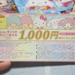 サンリオの株主ご優待券 1,000円
