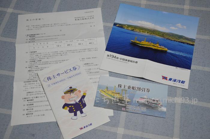 東海汽船の株主優待(平成30年6月末分)