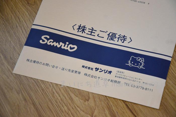 株式会社サンリオの株主優待