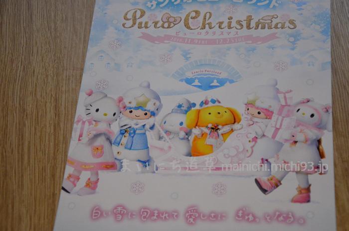 11月9日から12月25日は、ピューロクリスマス!