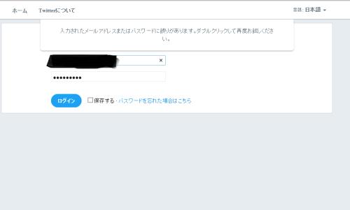 ツイッター認証画面