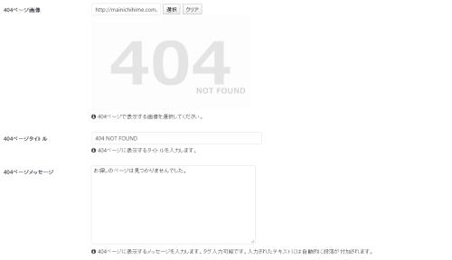 404ページの設定