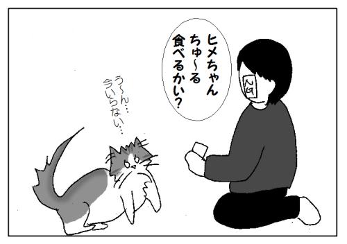 ちゅ~る 歌