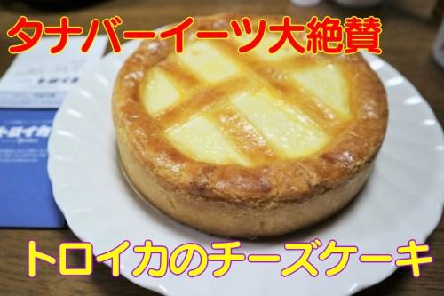 トロイカ チーズケーキ ぼる塾田辺