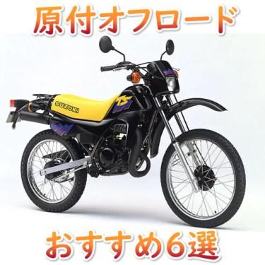 林道を駆け抜けろ!おすすめ50cc原付オフロードバイク6車種!
