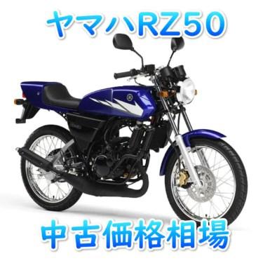 ヤマハのRZ50はいくらで購入すれば得する?ヤフオク中古価格の相場を調べてみた!