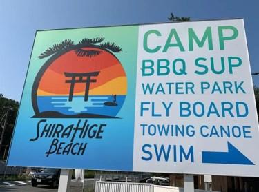 白ひげ浜水泳キャンプ場を本音レビュー!設備や施設をブログで紹介!周辺の温泉情報も!