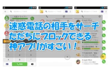 スマホにかかる迷惑電話を番号検索しブロックできる無料神アプリがすごい!