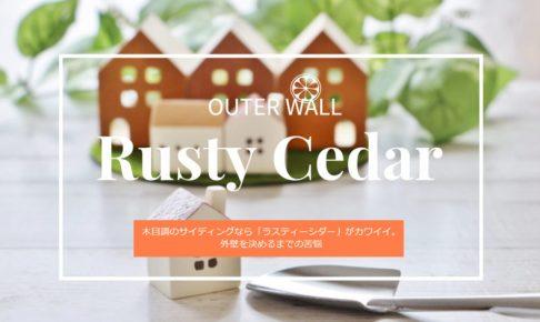 木目調のサイディングなら「ラスティーシダー」がカワイイ。外壁を決めるまでの苦悩