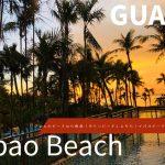 グアムのビーチなら断然「タモンビーチ」よりも「イパオビーチ」がオススメ