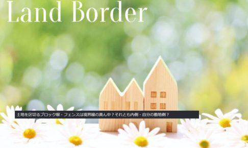 土地を区切るブロック塀・フェンスは境界線の真ん中?それとも内側・自分の敷地側?