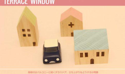 屋根付きバルコニーに続くテラスドア、立ち上がりをどうするか問題