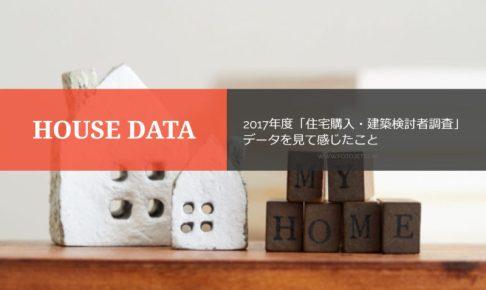 2017年度「住宅購入・建築検討者調査」データを見て感じたこと