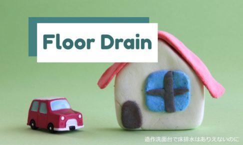 造作洗面台で床排水はありえないのに