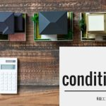 6畳エアコン割引率の不思議」