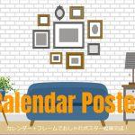 カレンダー+フレームでおしゃれポスター絵画完成!