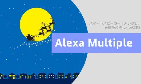 スマートスピーカー「アレクサ」を複数台持つ5つの理由