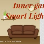 インナーガレージ照明にもスマートLED電球を