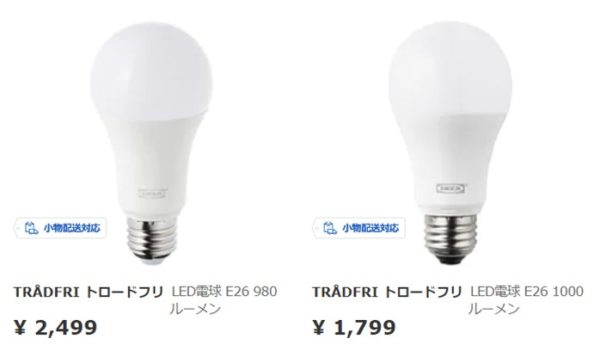 IKEA(イケア)さんの一番のおすすめ商品はスマート電球「トロードフリ」