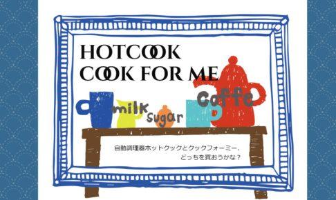 自動調理器ホットクックとクックフォーミー、どっちを買おうかな?