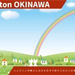 シェラトン沖縄さんは注文住宅で取り入れたい仕様!花ブロックも!
