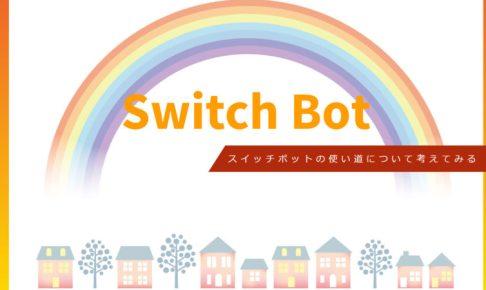 スイッチボットの使い道について考えてみる