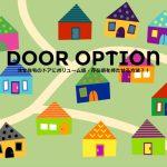 注文住宅のドアにボリューム感・存在感を持たせる方法?!