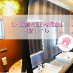 【入居前WEB内覧会】雰囲気のある2階トイレ