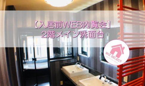 【入居前WEB内覧会】一番自慢できるホテルライクな2階メイン造作洗面台」