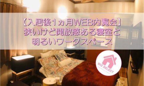 【入居後1ヵ月WEB内覧会】 狭いけど開放感ある寝室と明るいワークスペース