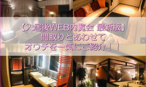 【入居後WEB内覧会最新版】間取りとあわせてオウチを一気にご紹介!!