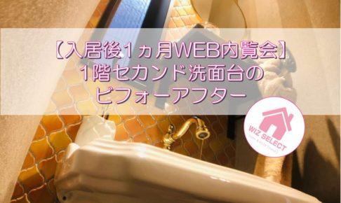 【入居後1ヵ月WEB内覧会】 1階セカンド洗面台のビフォーアフターと感じたこと