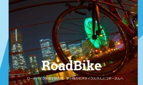 ロードバイクを探す旅第3弾。茅ヶ崎のセオサイクルさんとコギーさんへ