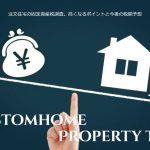 注文住宅の固定資産税調査。高くなるポイントと今後の税額予想
