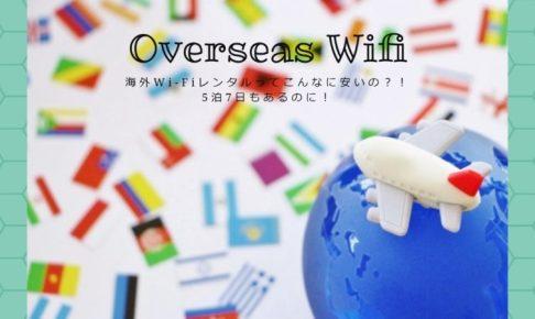 海外Wi-Fiレンタルってこんなに安いの?!5泊7日もあるのに!