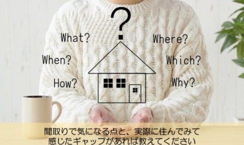 【質問回答】間取りで気になる点と、実際に住んでみて感じたギャップがあれば教えてください
