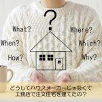 【質問回答】どうしてハウスメーカーじゃなくて工務店で注文住宅を建てたの?