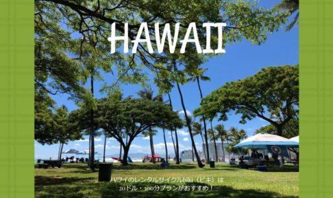 ハワイのレンタルサイクルbiki(ビキ)は20ドル・300分プランがおすすめ!