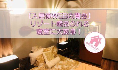 【入居後3ヵ月WEB内覧会】リゾート感あふれる寝室に大変身!