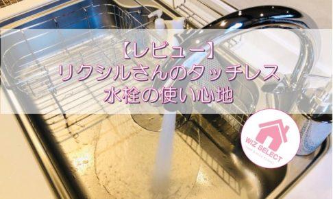 【レビュー】リクシルさんのタッチレス水栓の使い心地