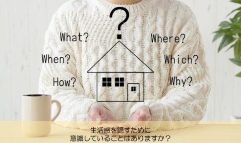 【質問回答】生活感を隠すために意識していることはありますか?