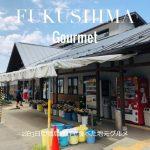 2泊3日の福島旅行で食べた地元グルメ
