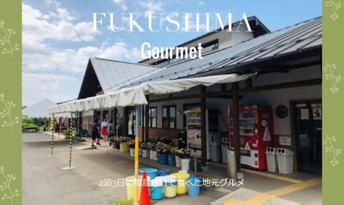 2泊3日の福島旅行で食べたグルメ