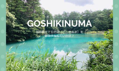 福島観光で五色沼(ごしきぬま)を朝散歩なんていかが?