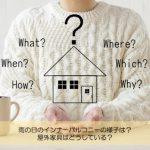 【質問回答】雨の日のインナーバルコニーの様子は?屋外家具はどうしている?