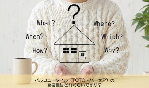 【質問回答】バルコニータイル(TOTO・バーセア)の必要量はどれくらいですか?