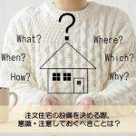 【質問回答】注文住宅の設備を決める際、意識・注意しておくべきことは?
